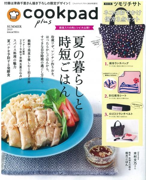 19.6月発売cookpadplus表紙画像